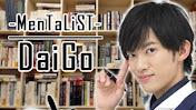 メンタリスト DaiGoのアイコン