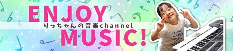 りっちゃんの音楽channelのチャンネル画像